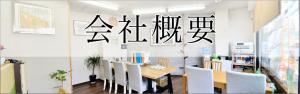 ハウスストア〜コープラス グループ〜会社概要